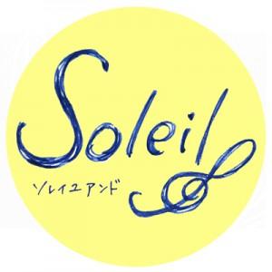 soleil&ロゴ